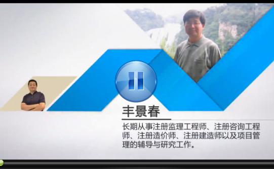 二级建造师视频教程图片