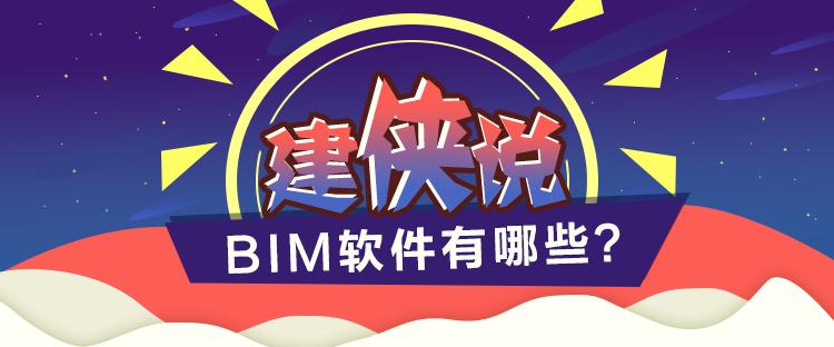 BIM软件