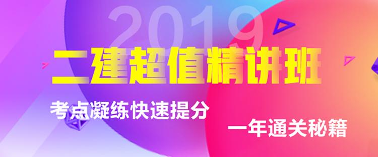 2019二建超值精讲班