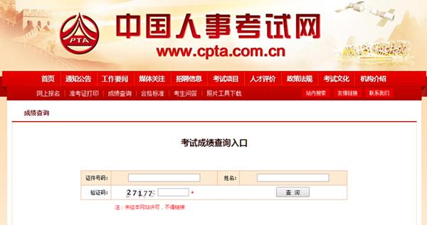 江苏2018安全注册工程师成绩查询_安全工程师注册查询入口