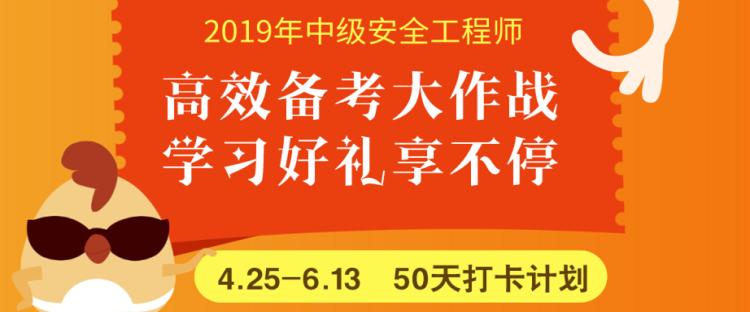 2019中级安全工程师打卡计划