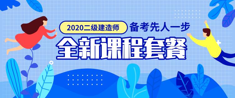 2020年二级建造师全新课程方案