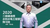 2020年二級建造師考試輔免費視頻